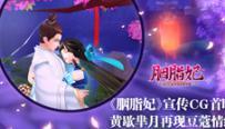 《胭脂妃》宣传CG首曝 黄歇芈月再现豆蔻情缘