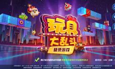 《玩具大乱斗》手游今日安卓全平台公测 休闲新玩法