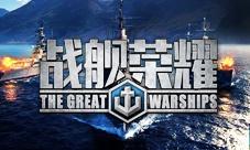 《战舰荣耀》今日安卓公测荣耀出征舰指大洋