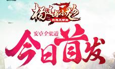 《杨过与小龙女》今日安卓首发 金庸正版手游