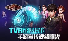 TVB正版授权《使徒行者》手游宣传视频曝光