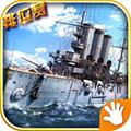 战舰猎手HD