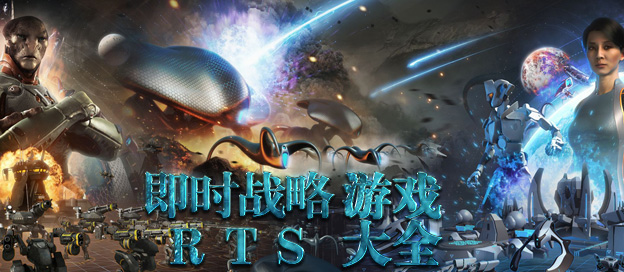 RTS游戲推薦