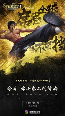 10月20日新英雄李小龙上线