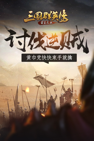 三国群英传:霸王之业