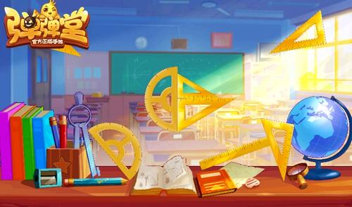 午后教室地图,重温校园时光