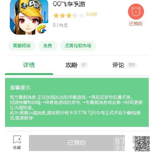 QQ飞车手游12月开启不删档公测