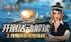 《战舰荣耀》开测活动解读 上线领海量舰娘福利