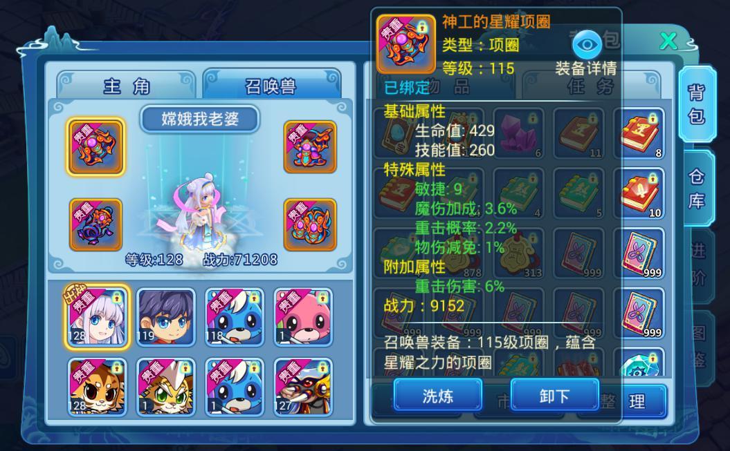 水浒Q传2