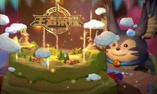 王者荣耀生日快乐歌曲视频 两周年开场动画视频