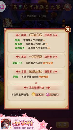 熹妃Q传7
