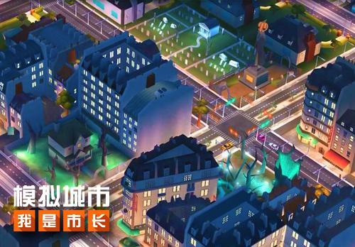 《模拟城市:我是市长》万圣节建筑搭配有妙招