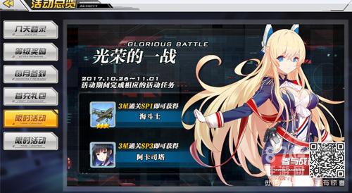 碧蓝航线光荣的一战打捞表 光荣的一战捞船掉落