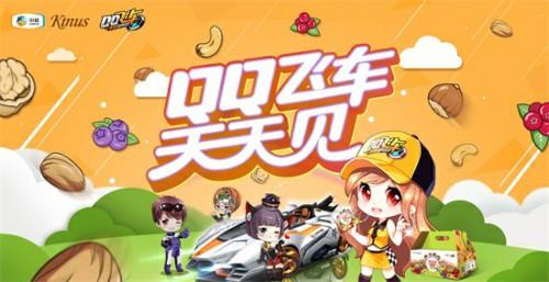 QQ飞车手游3