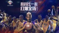 最强NBA宣传视频 最强NBA科比预告片