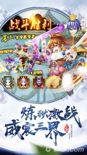 新仙剑奇侠传截图3
