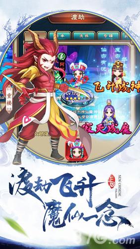 新仙剑奇侠传截图5