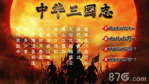 中华三国志截图1