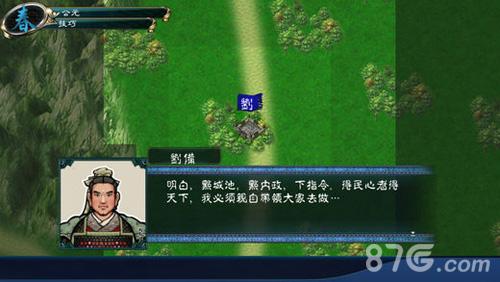 中华三国志截图2
