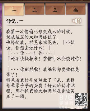阴阳师数珠传记1