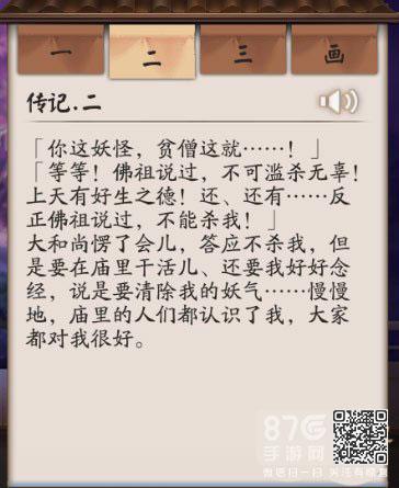 阴阳师数珠传记2