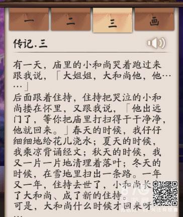阴阳师数珠传记3