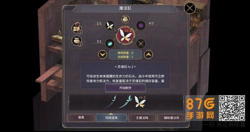 魔女之泉3灵魂石怎么升级4