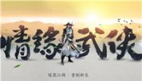 《新剑侠情缘手游》焕新归来宣传片