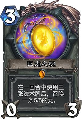 炉石传说巨龙之魂