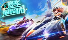 QQ飞车【赛车巅峰榜】永恒经典B级卓越赛车