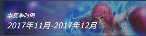 《王者军团》S2赛季将于11月7日正式开启