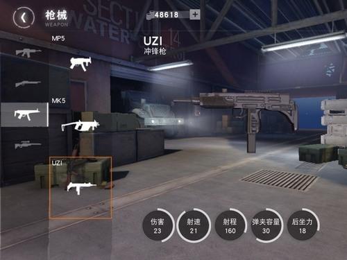 荒野行动冲锋枪1