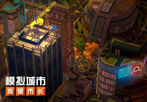 《模拟城市:我是市长》小心陷入这些建造误区