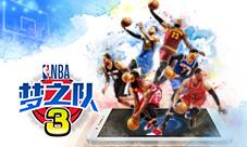 《NBA梦之队3》新版本评测:为神作锦上添花