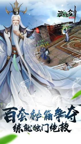 武当剑截图4