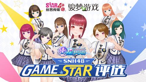 GameStar将于11月16日与《星梦学院》公测同步开启