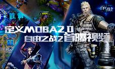 定义MOBA2.0网上金沙手机娱乐版《自由之战2》金沙娱乐手机版首爆视频震撼曝光