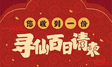 海量福利!《寻仙》手游百日狂欢庆典11.9日开启