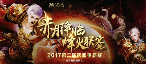 新版持续发酵《烈焰龙城》第二赛季竞争火热