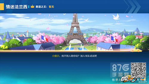 QQ飞车手游情迷法兰西赛道跑法教程