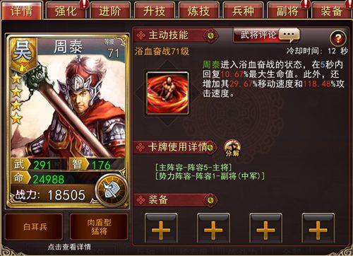 大战三国志2