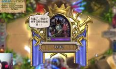 炉石传说墨泽竞技场256期 王炸DK宇宙术12胜视频