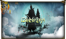 《征途》新资料片12月上线  新职业团战无敌!