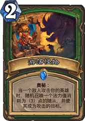 炉石传说游荡怪物