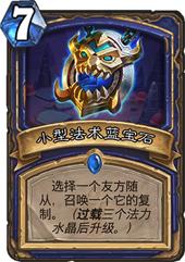 炉石传说小型法术蓝宝石