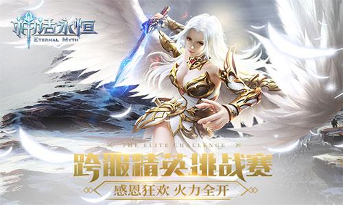 《神话永恒》感恩狂欢 火力全开PK赛明日开战