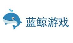 霍尔果斯蓝鲸网络科技有限公司(蓝鲸游戏)