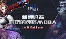 《自由之战2》iOS首发版本评测:纯粹MOBA之旅