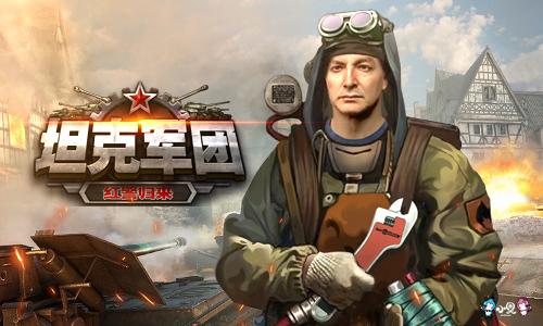 《坦克军团:红警归来》领地战新玩法爆燃