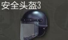 安全头盔3级